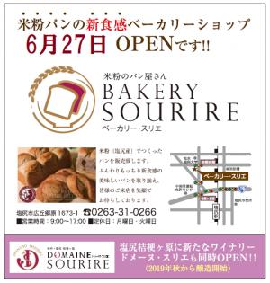 6/27米粉のパン屋さんOPEN!