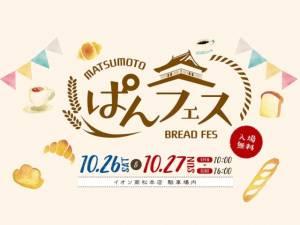 10月19日・20日「松本ぱんフェス2019」出店しました